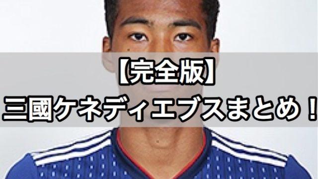 三國ケネディエブス 高校サッカー 青森山田高校