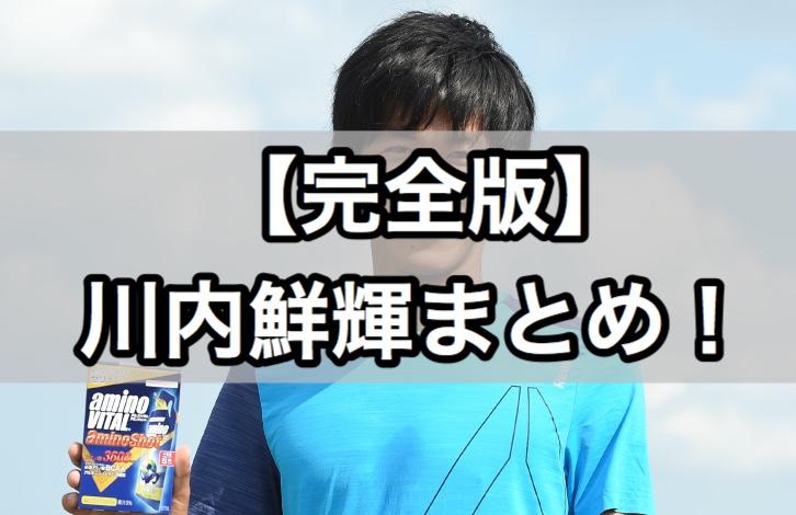 川内鮮輝 wikiプロフィール