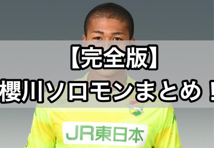 櫻川ソロモン wiki風プロフィール