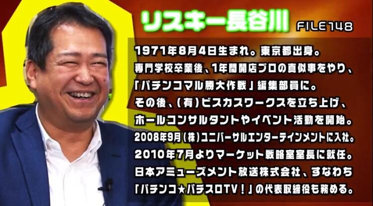 リスキー長谷川 wiki風プロフィール