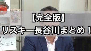 リスキー長谷川 wiki風プロフィールまとめ