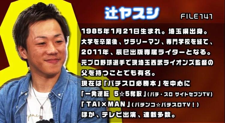 辻ヤスシ wiki風プロフィール