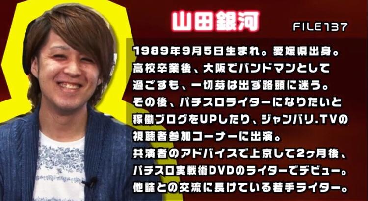 山田銀河 wiki風プロフィール