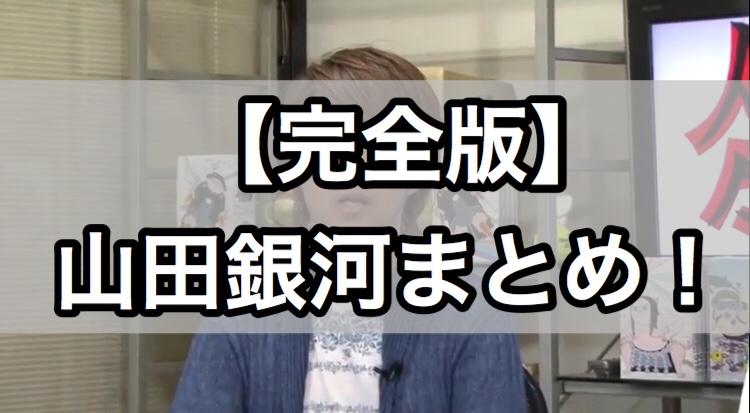山田銀河 プロフィールまとめ