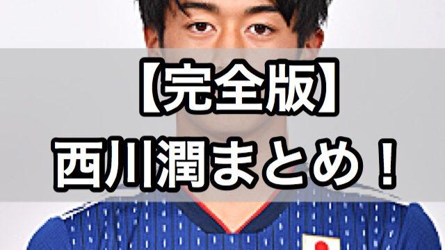 桐光学園高等学校の西川潤wiki風プロフィール