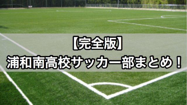 浦和南高校サッカー部 メンバーまとめ