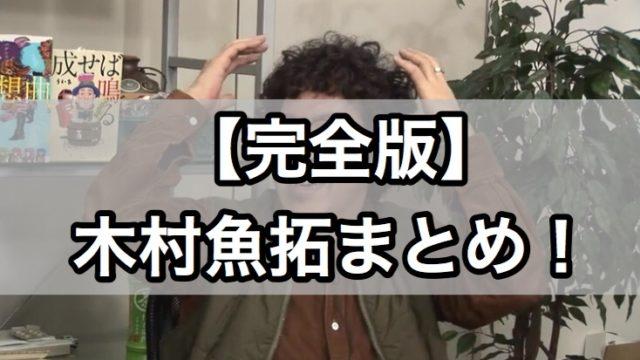 木村魚拓 プロフィールまとめ