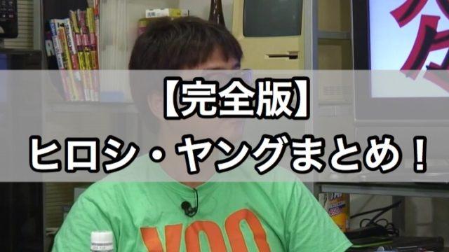 ヒロシ・ヤング プロフィールまとめ