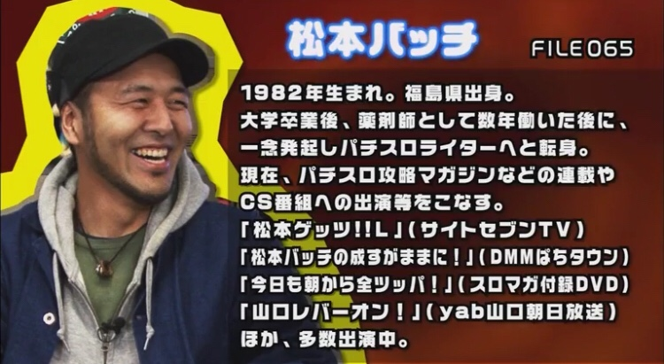松本バッチ wiki風プロフィールまとめ