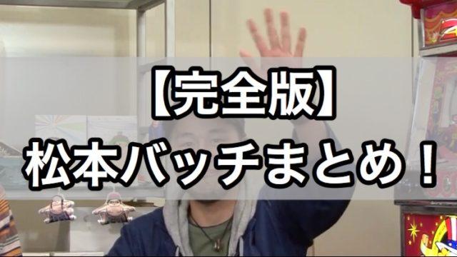 松本バッチ プロフィールまとめ