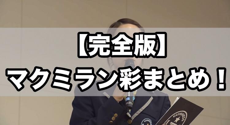 マクミラン彩wiki風プロフィール