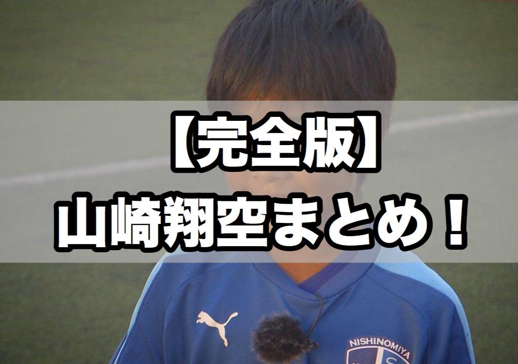 山崎翔空のwiki風プロフィール